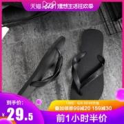 神价格 巴西原产 Dupe 天然橡胶 男宽带人字拖鞋 29.5元包邮 限0点前1小时半价后