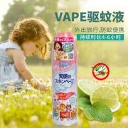 VAPE 未来 儿童天使系列 保湿爽身驱蚊喷雾(粉色款)200ml