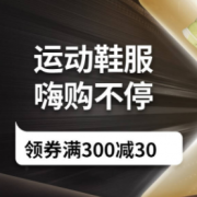 京东运动鞋服领券满300-30元/满600-60/满900-90部分可叠加店铺券