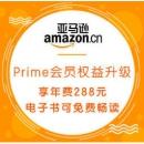 促销活动:亚马逊中国 Prime会员权益升级 现在加入即可享年费288元,电子书可免费畅读现在加入即可享年费288元,电子书可免费畅读