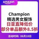 促销活动: 亚马逊海外购 Champion 精选男女服饰日亚直降低价,部分单品额外8.5折
