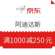 京东运动鞋服阿迪达斯满1000减250优惠券满1000减250元
