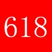 今年618总结 买手党站长小Q随笔