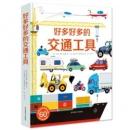 《好多好多的交通工具》精装立体书 79元包邮(需用券)¥79