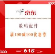 促销活动:京东 618年中购物节 数码配件 满199减100优惠券