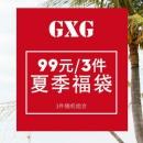 GXG 男子夏装福袋 3件装 随机款99元包邮