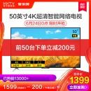 kktv AK50 康佳出品50英寸液晶电视机4K超高清智能wifi平板网络55 1399元¥1589