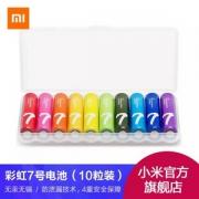 MI 小米 5号/7号 彩虹碱性电池 10粒
