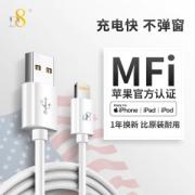 D8 Lighting数据线 1m 苹果官方MFI认证授权 24.9元包邮