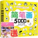 《儿童简笔画5000例》+送12只彩色铅笔 8.9元包邮¥9
