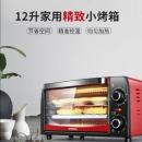 Konka 康佳 家用迷你电烤箱 12L KAO-120879元包邮(需领券)