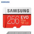SAMSUNG 三星 EVO Plus MicroSD存储卡 256GB 249元包邮249元包邮