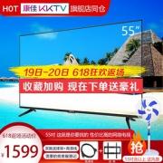 KKTV U55K5 55英寸 4K液晶电视1589元
