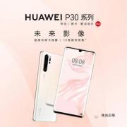 HUAWEI 华为  P30 Pro 智能手机 8GB+128GB 天空之境 送无线充电器