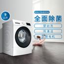 18日0点: BOSCH 博世 XQG90-WAU284600W 9公斤 滚筒洗衣机3590元包邮