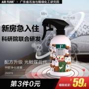 Air Funk 澳洲光触媒甲醛清除剂 350ml