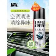 嘉威 汽车空调清洗剂 6.8元包邮(需用券)6.8元包邮(需用券)