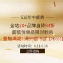 Perfumesclub中文官网618年中盛典全场大牌直降84折促销满99欧立减5欧