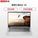 Lenovo 联想 小新Air14 锐龙版  14.0英寸笔记本电脑(R3-2200U 8GB 256GB SSD IPS) 3999元包邮3999元包邮