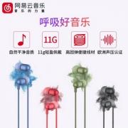 网易 云音乐氧气HIFI入耳式耳机 4色