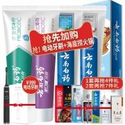 16日0点:YUNNANBAIYAO 云南白药 家庭装牙膏套装 435g 4支装(赠声波电动牙刷+火锅底料+三件套) 58.8元(前200名)¥59