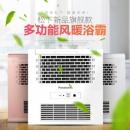 Panasonic 松下 FV-TB30USAW 嵌入式三合一风暖浴霸739元包邮(需领券)
