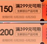 4800种可选!京东优惠券 可领生鲜食品399-200、299-150优惠券 鸡蛋19元30个!