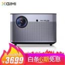 XGIMI 极米 H2 投影仪 3699元包邮3699元包邮