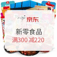 80元抱走一大箱!京东 新零食品专营店