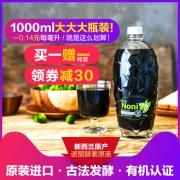 新西兰进口,Vitafit 康同佑 诺丽酵素原液1000ml*2件 ¥257.9元包邮新低129元