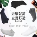 ROMON 罗蒙 8WZ7003-8H 男士中筒袜 10双装  券后19.9元¥20