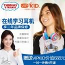 Thomas & Friends 托马斯和朋友 TE1901 头戴式儿童学习耳机 两色 送价值688元VIPKID课程39元包邮(需领券)