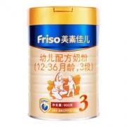 Friso 美素佳儿 幼儿配方牛奶粉 3段(1-3岁)900克 149元包邮(需用券)149元包邮(需用券)