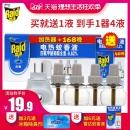 雷达(Raid) 电热蚊香液 56晚*3瓶+1个加热器 19.9元¥20