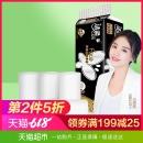 88VIP:C&S 洁柔 Face系列 无芯卷纸 4层125克*12卷 *10件 +凑单品 122.52元包邮(需用券,合12.25元/件)¥30