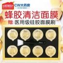 EAORON 新西兰蜂蜜蜂毒涂抹式胶囊清洁面膜8颗 7折 ¥69¥69