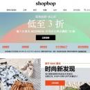 Shopbop、East Dane官网 年中大促 全场直降至3折起可叠加折上75折 满$100包邮