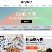Shopbop、East Dane官网 年中大促 全场直降至3折起