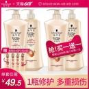 施华蔻 多效修护19 香水型 洗发套装 600ml*2瓶 89元16日0点抢 限前1.2万买1套送1套¥89