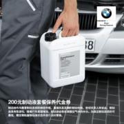 BMW官方旗舰店200元制动液套餐保养代金券192元