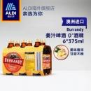 Burrandy 姜汁无酒精啤酒 375ml*6瓶39.9元包邮包税(双重优惠)