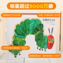 《好饿的毛毛虫》精装绘本  券后23.8元¥24