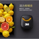 3M 出风口车载香水 美国进口香料 60天持续淡香 19.9元包邮 京东49.9元¥20