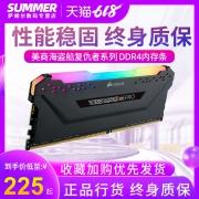 CORSAIR 美商海盗船 VENGEANCE LPX 复仇者 8GB DDR4 3000 台式机内存条 225元