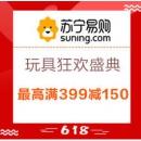 促销活动: 苏宁易购 618年中大促 玩具狂欢盛典 领多档优惠券,最高满399减150领多档优惠券,最高满399减150