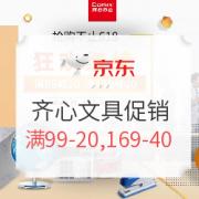 """京东商城齐心文具""""抢购不止618狂欢继续""""文具促销活动"""