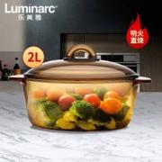 Luminarc 乐美雅 经典琥珀锅 2L130元包邮(需领券)
