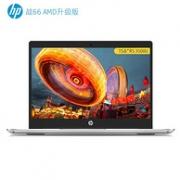 18日0点: HP 惠普 战66 AMD升级版 15.6英寸轻薄笔记本电脑 (R5-3500U、8GB、512GB)3999元包邮