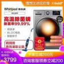 Whirlpool/惠而浦 10kg 全自动变频 洗烘一体 滚筒洗衣机 EWDC406220RS 3799元包邮(双重优惠)3799元包邮(双重优惠)