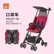 gb 好孩子 POCKIT 2S-WHQ308GG 婴儿推车 999元包邮(双重优惠)